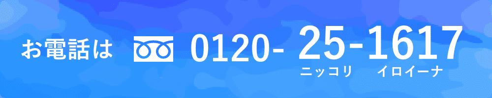 0120-25-1617