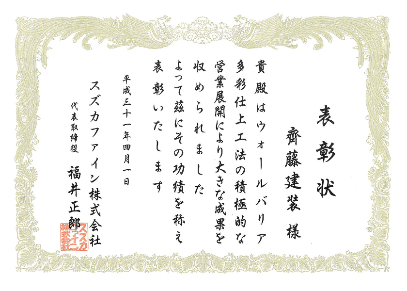 スズカファイン株式会社からの表彰状