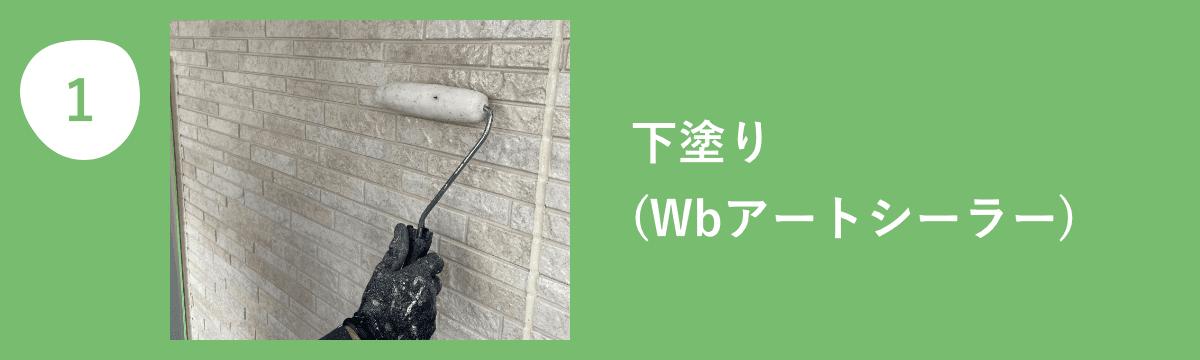 1. 下塗り(Wbアートシーラー)