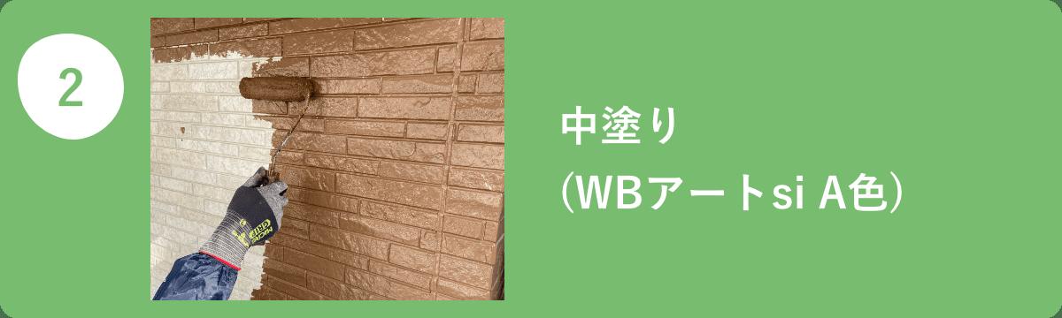 2. 中塗り(WBアートsi A色)