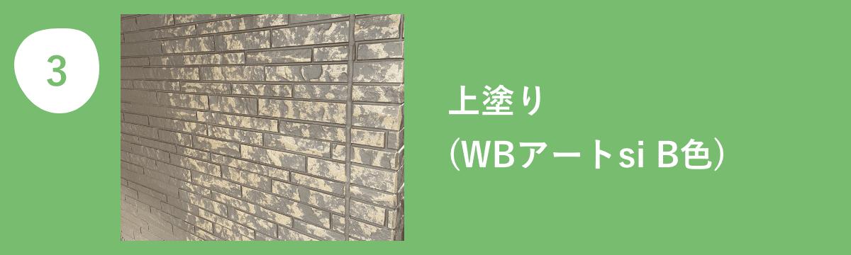 3. 上塗り(WBアートsi B色)